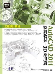 TQC+ AutoCAD 2011 特訓教材:3D 應用篇-cover