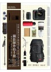 攝影師外拍手冊─帶著 DSLR 旅行的必備指南-cover