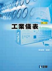 工業儀表, 2/e-cover