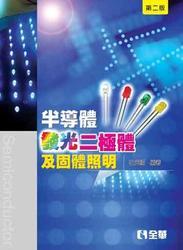 半導體發光二極體及固體照明, 2/e-cover