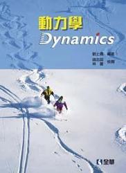 動力學 Dynamics-cover