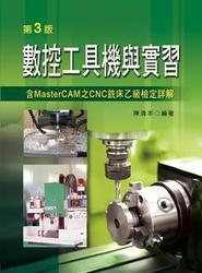 數控工具機與實習 ─ 含 MasterCAM 之 CNC 銑床乙級檢定詳解, 3/e-cover