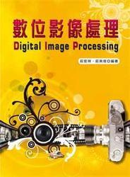 數位影像處理-cover