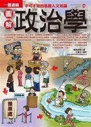圖解政治學-cover