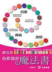 超完美色彩設計魔法書-cover