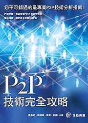 P2P 技術完全攻略-cover