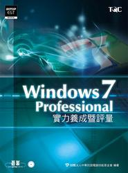 Windows 7 Professional 實力養成暨評量-cover