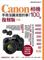 Canon 相機 100%-手冊沒講清楚的事 ! 復刻版手冊-cover