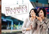 Sony NEX-5/NEX-3 生活影像日記-cover