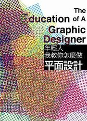 年輕人,我教你怎麼做平面設計 (The Education of A Graphic Designer)-cover
