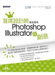 首席設計師是這樣用 Photoshop + Illustrator 玩創意-cover