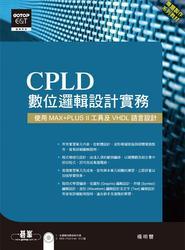 CPLD 數位邏輯設計實務─使用 MAX+PLUS II 工具及 VHDL 語言設計-cover