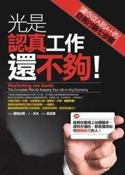 光是認真工作還不夠!:讓你從 A 到 A+ 的自我行銷七步驟(Marketing me book: The Complete Plan for Keeping Your Job in Any Economy)-cover