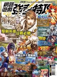 網路遊戲強者特攻 No.44-cover