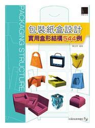 包裝紙盒設計─實用盒型結構 544 例-cover