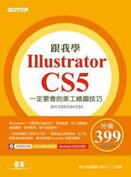 跟我學 Illustrator CS5 ─一定要會的美工繪圖技巧-cover