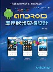 Google Android 應用軟體與 JNI 架構設計, 3/e-cover