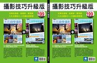 攝影技巧升級版(套書) (不花錢學攝影 + 不花錢學單眼攝影)-cover
