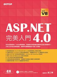 ASP.NET 4.0 完美入門:使用 VB-cover
