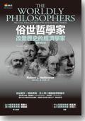 俗世哲學家─改變歷史的經濟學家-cover