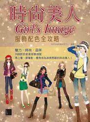 時尚美人 Girl's Image ─服飾配色全攻略