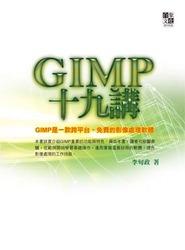 GIMP 十九講-cover