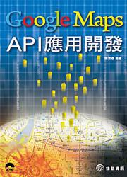 Google Maps API 應用開發-cover