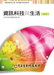 資訊科技與生活, 3/e-cover