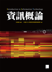 資訊概論-cover