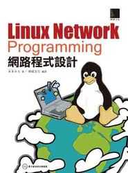 Linux Network Programming 網路程式設計-cover