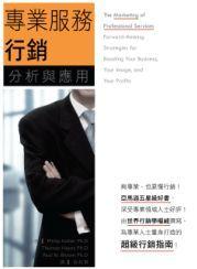 專業服務行銷-分析與應用-cover