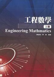 工程數學 (上冊)-cover
