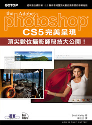 Photoshop CS5 完美呈現:頂尖數位攝影師秘技大公開!(The Adobe Photoshop CS5 Book for Digital Photographers)-cover