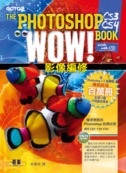 The Photoshop CS3/CS4 Wow! Book:影像編修 (The Photoshop CS3/CS4 Wow! Book, 8/e)-cover