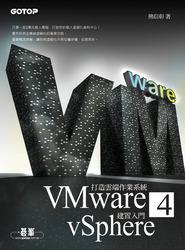 打造雲端作業系統:VMware vSphere 4 建置入門-cover