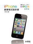iPhone 創意程式設計家, 2/e (適用 SDK 3、SDK 4)-cover
