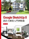 Google SketchUP 8 設計大師從入門到精通-cover