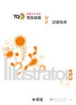 TQC+ 電腦繪圖設計認證指南 Illustrator CS4-cover