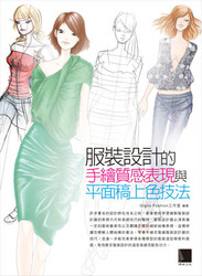 服裝設計的手繪質感表現與平面稿上色技法-cover