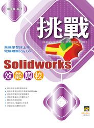 挑戰 SolidWorks 效能調校-cover