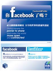 你 Facebook 了嗎 ? Facebook 與 Twitter-cover