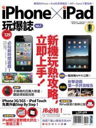 iPhone X iPad 玩爆誌-cover