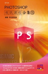 Photoshop 視訊課程合集 (15)-cover