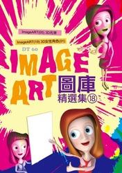 ImageART 圖庫精選集 (18)-cover