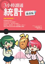 3 小時讀通統計【漫畫版】-cover