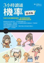 3 小時讀通機率【漫畫版】-cover