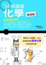 3 小時讀通化學【漫畫版】-cover