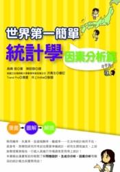 世界第一簡單統計學-因素分析篇-cover
