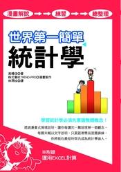 世界第一簡單統計學-cover