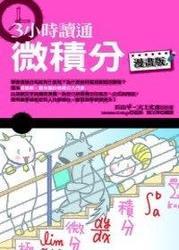 3 小時讀通微積分【漫畫版】-cover